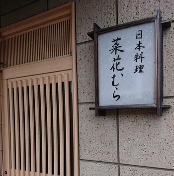 ミシュラン掲載店【日本料理 菜花むら(なかむら)】