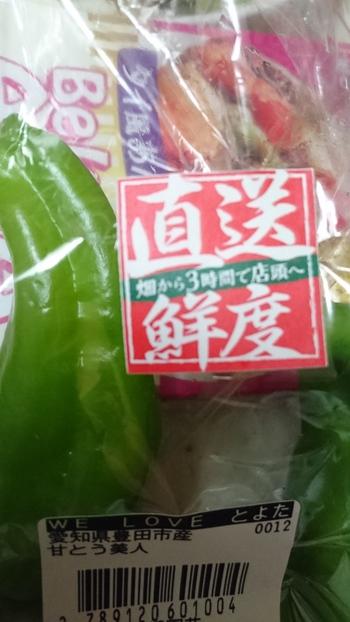 夕食(イオンスタイル豊田+ピカイチ)