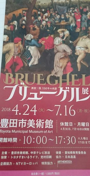 豊田市美術館~ブリューゲル展・MUSEUM MARKET~