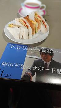 【喫茶 あいかむ】→【ピカイチ】