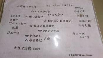 お任せ定食600円【喫茶  あいかむ】
