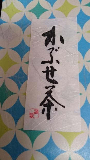 お菓子処  三河屋