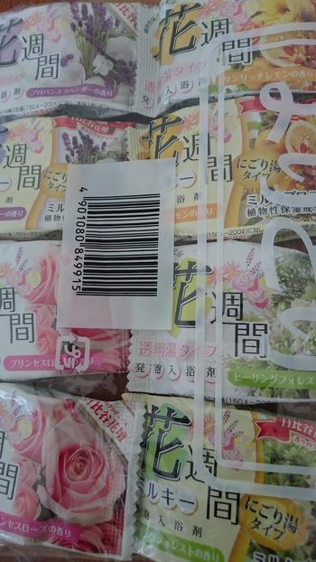 福袋【イオンスタイル豊田】