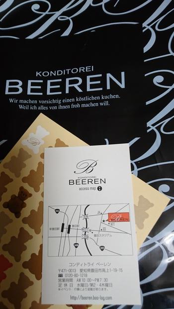BEEREN(ベーレン)