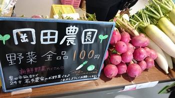 JAフェスタ【トヨタスタジアム】