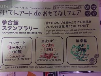 ラグビーワールドカップ☆豊田市
