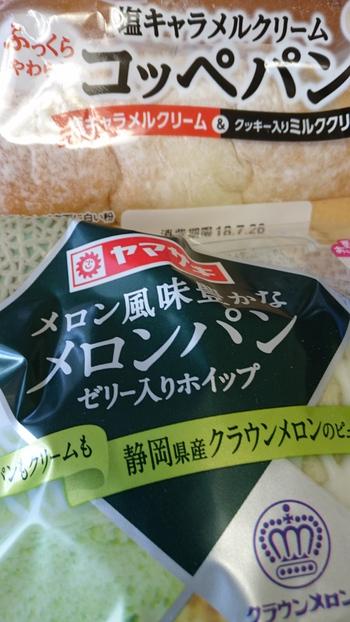テレビで紹介されたメロンパン【えぷろん】