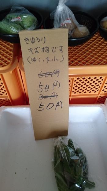 きゅうり50円の百姓1号店【上豊田駅周辺】