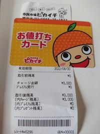 1尾20円?【ピカイチ】
