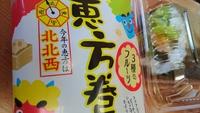 恵方巻★ピカイチ