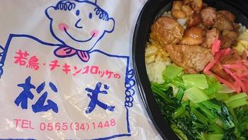 美味しい松丈さんのお弁当