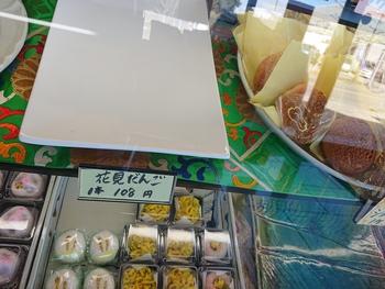 感謝【櫻園  (岡崎市)】