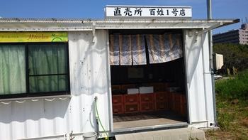 無人直売所  百姓1号店【上豊田駅周辺】