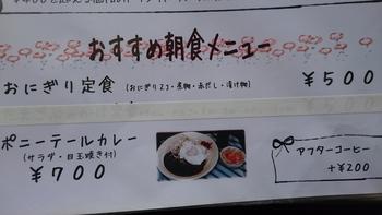 モーニング【ポニーテール】
