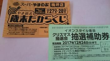 楽しみ♪イオンスタイル豊田・やまのぶ梅坪店