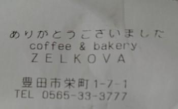 モーニング【ZELKOVA】