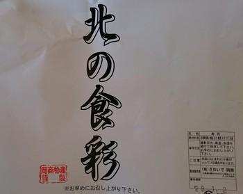 松坂屋豊田店福袋等々