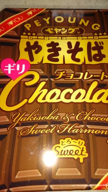 食べてみた「チョコ焼きそば」
