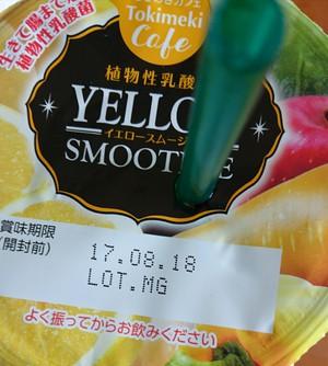 暑いのでお昼は…【メグリア】