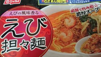 えび担々麺【ピカイチ】