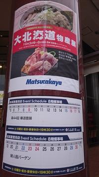 松坂屋豊田店とT-face