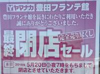 閉店セール【ヤマナカ豊田フランテ館】