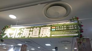大北海道展【ジェイアール名古屋タカシマヤ】