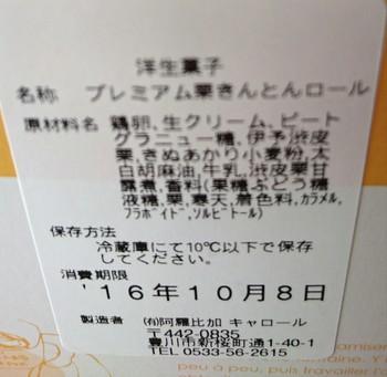 プレミアム栗きんとんロール【松坂屋豊田店】