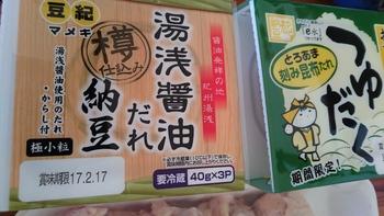 ピカ♪50円(+税)イモ天