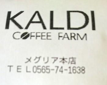KALDI【メグリア本店】