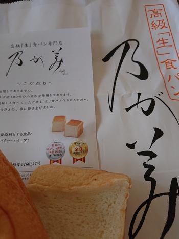 """「高級""""生""""食パン」として有名な 乃が美さん"""