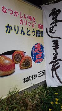 お菓子処  三河屋さん