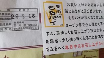 お菓子処 三河屋さんの これ♪ミスマッチたまりません♥