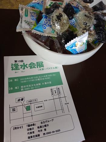 母の日【喫茶 あいかむ】