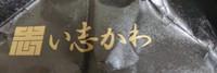 10月1日オープン【い志かわ 豊田浄水店】