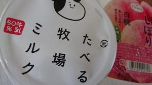 リピした2点【たべる牧場ミルク】【喫茶あいかむ】