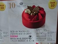 クリスマスケーキ【松坂屋豊田店】