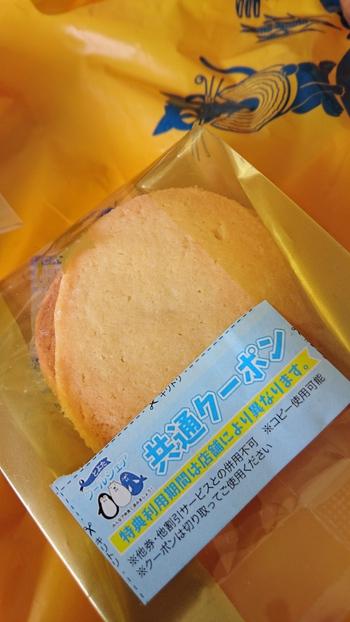 パンの買いすぎ【まねきねこ】