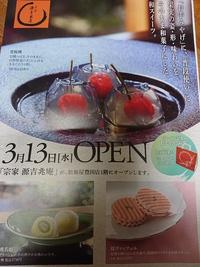 宗家 源吉兆庵3月13日オープン【松坂屋豊田店】