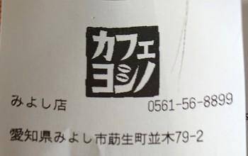 モーニング【カフェヨシノみよし店】