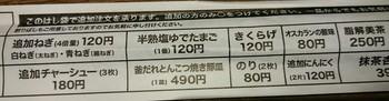 ラーメン【一蘭 岡崎店】