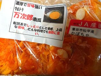 えるちゃん食堂【産直プラザ等々】