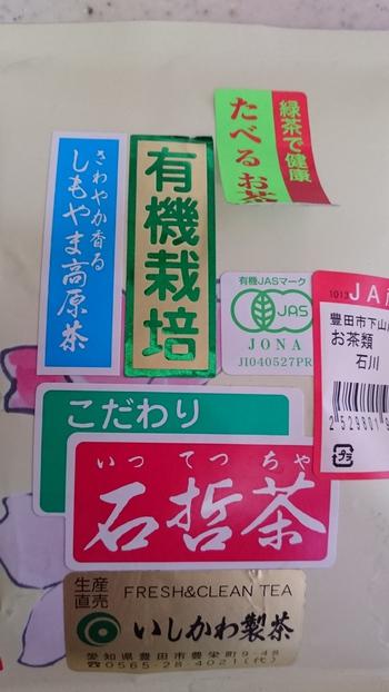 石哲茶パスタ(いしかわ製茶)