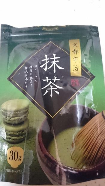 冨澤商店の抹茶