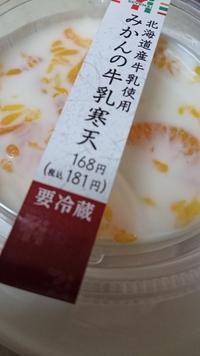 みかんの牛乳寒天【セブンイレブン】