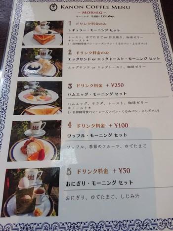 念願の桃パフェ【カノン珈琲(みよし市)】