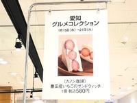 え♥️カノン珈琲のいちごサンド【松坂屋豊田店】
