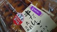 串だんご・草だんご・三色だんご【えぷろん】