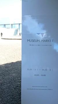 MUSEUM  MARKET【豊田市美術館  前庭】