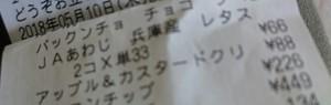 え?33円(+税)レタス!【えぷろん】